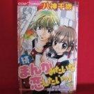 Zoku Manga Mitaina Koi Shitai Manga Japanese / YAGAMI Chitose