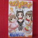 Zokusei #2 Manga Japanese / MATSUYAMA Seiji
