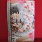 Zutto Suki Datta Kuse ni Manga Japanese / Kayoru