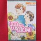 100 Carat Bambino YAOI Manga Japanese / Mashiro Minamino
