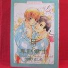 A Moon 'n' An Absolute Monarch #1 YAOI Manga Japanese / Mashiro Minamino