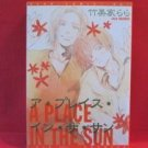 A Place In The Sun YAOI Manga Japanese / Lala Takemiya