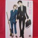 Adult Dirst Love Otona Hatsukoi YAOI Manga Japanese / Akane Fukase