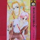 Ai ga Areba Toshinosa Nante YAOI Manga Japanese / Mieko Koide