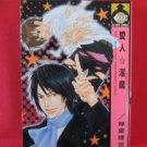 Aijin Incubus YAOI Manga Japanese / Rize Shinba