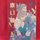 Akai Kizuna YAOI Manga Japanese / Kei Azumaya