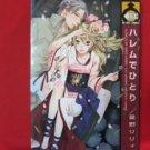 Alone In My King's Harem de Hitori YAOI Manga Japanese / Lily Hoshino