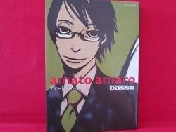 amato amaro YAOI Manga Japanese / basso