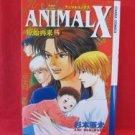 ANIMAL X Genshi Sairai #5 YAOI Manga Japanese / Ami Sugimoto