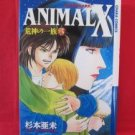 ANIMAL X Koujin no Ichizoku #3 YAOI Manga Japanese / Ami Sugimoto