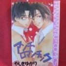 Anti Romantic YAOI Manga Japanese / Yukari Yashiki