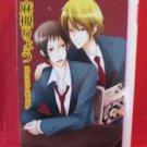 Apricot Gang YAOI Manga Japanese / Ryo Asatsuki