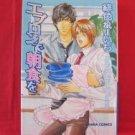Apron de Choushoku wo YAOI Manga Japanese / Reiichi Hiiro