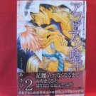 Arabian Night #2 YAOI Manga Japanese / Asahi Shima