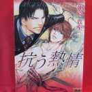 Aragau Netsujo YAOI Manga Japanese / Takashi Kanzaki
