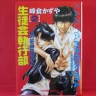 Araiso Private High School Student Council Executive Committee #2 YAOI Manga Japanese /  Kazuya Mine