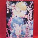 Ariadne no Itoguchi #1 YAOI Manga Japanese / Minagi Asaoka