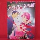 Ariadne no Itoguchi #2 YAOI Manga Japanese / Minagi Asaoka
