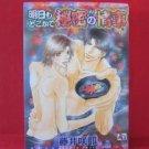Ashita mo Dokokade Himitsu no Jouji YAOI Manga Japanese / Sakuya Fujii