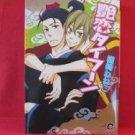 Azakoi Typhoon YAOI Manga Japanese / Neneko Narazaki
