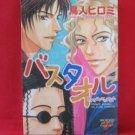 BATH TOWEL YAOI Manga Japanese / Hiromi Toribito