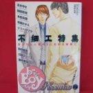 b-Boy Phoenix #2 YAOI Manga Anthology Japanese