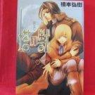 Beast Of The Tower YAOI Manga Japanese / Hiroki Kusumoto