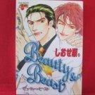 Beauty & Beast YAOI Manga Japanese / Jun Shiose