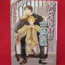 Bocchama to Shujii YAOI Manga Japanese / Ruis Maki