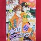 Boku no Maruhi Technique YAOI Manga Anthology Japanese