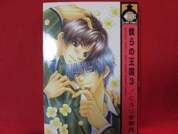 Bokura no Oukoku #3 YAOI Manga Japanese / Naduki Koujima