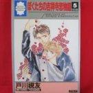 Bokutachi no Kitijoji Koi Monogatari #5 YAOI Manga Japanese / Mitomo Togawa