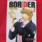 BORDER #2 YAOI Manga Japanese / Kazuma Kodaka