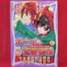 Boy no Renai Jijo #3 YAOI Manga Anthology Japanese