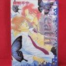 Breath #1 YAOI Manga Japanese / Chifumi Ochi