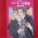 Butler no Yuuutsu YAOI Manga Japanese / Yoshitaka Tokumaru