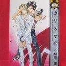 Charisma #2 YAOI Manga Japanese / Satoru Ishihara