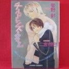 Children Time YAOI Manga Japanese / Akira Sugano, Etsumi Ninomiya