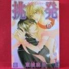 Chouhatsu Denkousekka Boys #1 YAOI Manga Japanese / Asami Tojo