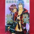 Chouhatsu Denkousekka Boys #2 YAOI Manga Japanese / Asami Tojo