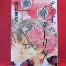 Ciao My Darling YAOI Manga Japanese / Hideki Kawai