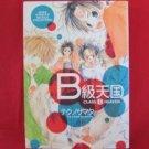 Class B Heaven B kyu Tengoku YAOI Manga Japanese / Techno Samata