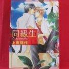 Classmate Doukyusei YAOI Manga Japanese / Kiyo Ueda