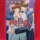 Contract Mistress Keiyaku Aijin YAOI Manga Japanese / Futaba Aoi, Mitsuba Kurenai