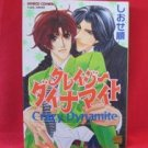 Crazy Dynamite YAOI Manga Japanese / Jun Shiose
