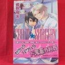 Crazy Surgery YAOI Manga Japanese / Shibuki Chouno