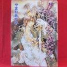 Crimson Spell #2 YAOI Manga Japanese / Ayano Yamane