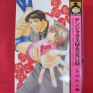Dangerous Magnum YAOI Manga Japanese / Tsubaki Enomoto