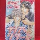 Dear Green YAOI Manga Japanese / Hyouta Fujiyama