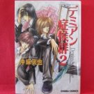 Demian Syndrome #2 YAOI Manga Japanese / Mamiya Oki